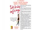 Cine, historia y reconocimientos para celebrar el Día de la Mujer